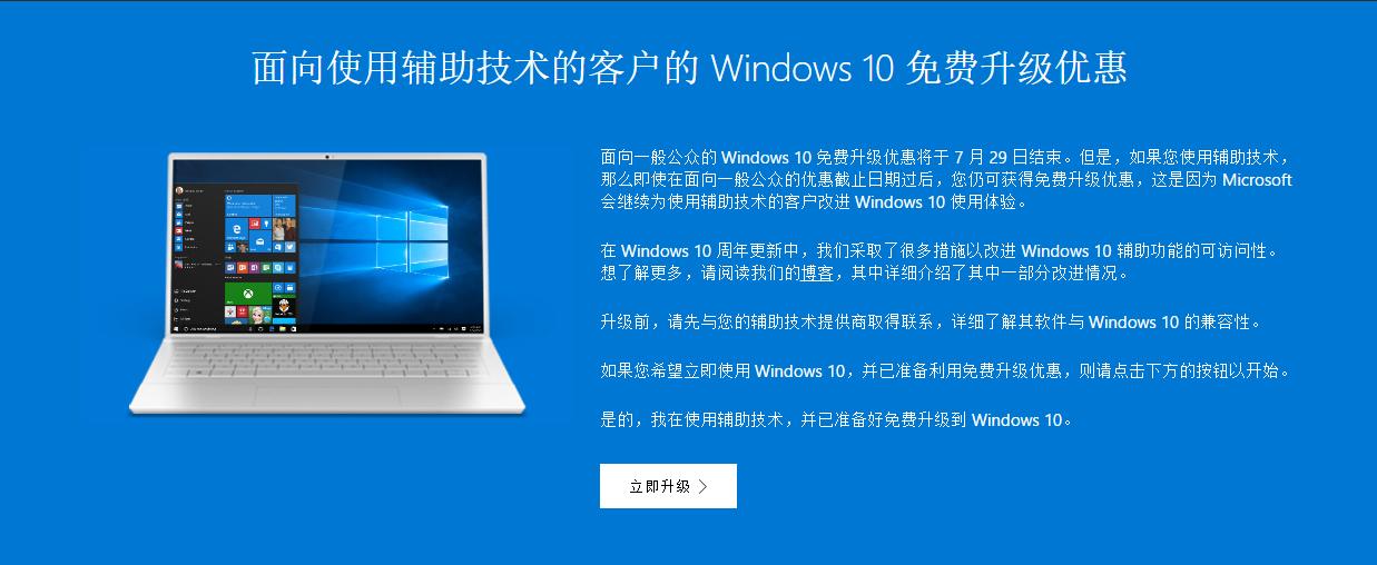 Win10不再免费升级,官网页面仍能升级