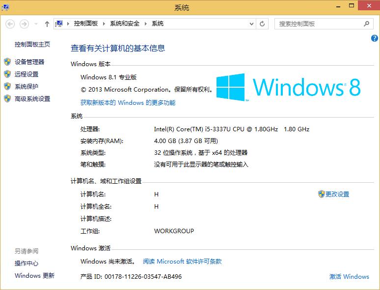 Windows 8/8.1家庭版、中文版 升级专业版、WMC版方法