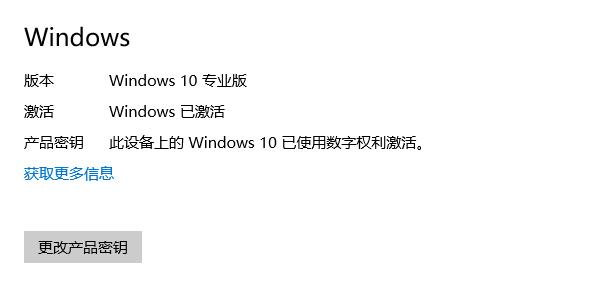 Windows 10 专业版企业版教育版获取数字权利方法